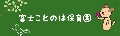 富士ことのは保育園